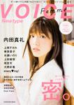 VOICE Newtype Femme 01