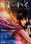 NHK放送90年 大河ファンタジー 「精霊の守り人」SEASON1 完全ドラマガイド
