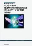 立正大学文学部学術叢書02 インターネット普及期以降の地域情報化とコミュニケーション変容