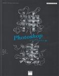 神速Photoshop[グラフィックデザイン編] CS6/CC/CC 2015対応