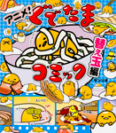 アニメ! ぐでたまコミック 替え玉編
