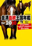 金満血統王国年鑑 for 2016
