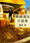 片桐酒店の副業