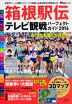 箱根駅伝テレビ観戦パーフェクトガイド2016