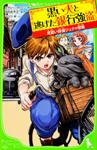 見習い探偵ジュナの冒険 黒い犬と逃げた銀行強盗