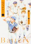 新装版バッテリー 第8巻