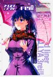 Fate/kaleid liner プリズマ☆イリヤ ドライ!! (7)