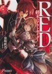 RED -終末のアウトサイダー-