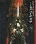 ファイナルファンタジーXIV: 蒼天のイシュガルド 電撃の旅団が巡る イシュガルドの世界