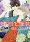SUPER LOVERS 第9巻