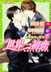 世界一初恋 〜横澤隆史の場合3〜
