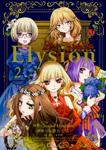Elysion 二つの楽園を廻る物語 2