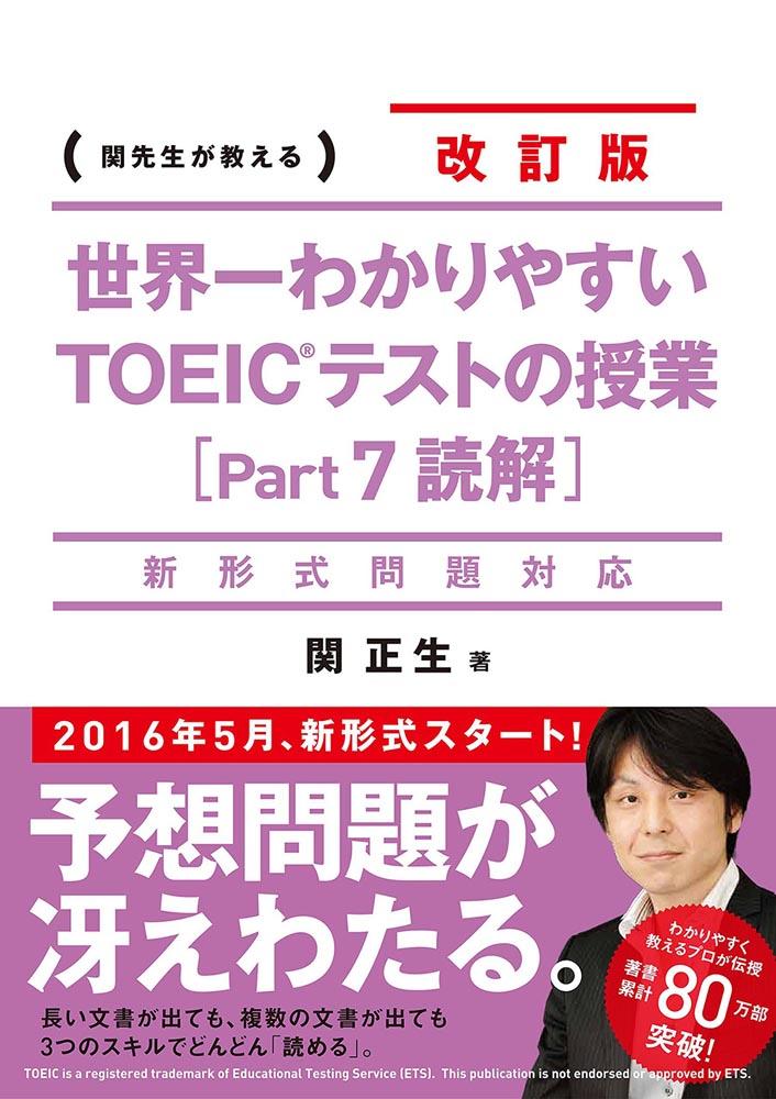 新形式問題対応 改訂版 世界一わかりやすい TOEICテストの授業[Part 7 読解]