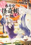 幽遊菓庵〜春寿堂の怪奇帳〜五