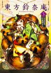 東方鈴奈庵 〜 Forbidden Scrollery.(5)