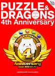 パズル&ドラゴンズ 4th Anniversary