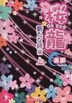 桜龍 新たな絆 編[上]