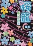 桜龍 新たな絆 編[下]