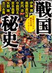 戦国秘史 歴史小説アンソロジー