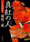 真紅の人 新説・真田戦記