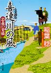 喜連川の風 忠義の架橋