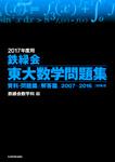2017年度用 鉄緑会東大数学問題集 資料・問題篇/解答篇 2007‐2016