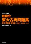 2017年度用 鉄緑会東大古典問題集 資料・問題篇/解答篇 2007‐2016