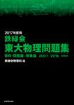 2017年度用 鉄緑会東大物理問題集 資料・問題篇/解答篇 2007‐2016