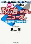 [図解]池上彰の 政治と選挙のニュースが面白いほどわかる本