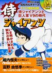 昭和カルチャーズ 侍ジャイアンツ DVDブック