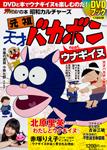 昭和カルチャーズ 元祖 天才バカボン feat. ウナギイヌ DVDブック