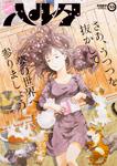 ハルタ 2016-APRIL volume 33