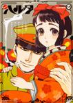 ハルタ 2016-OCTOBER volume 38