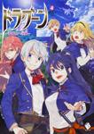 ドラグーン 〜竜騎士への道〜 4