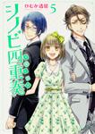 シノビ四重奏 第5巻