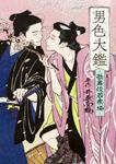 男色大鑑-歌舞伎若衆編-