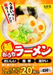 麺 おうちラーメン