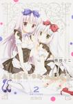 ありすorありす 〜シスコン兄さんと双子の妹〜 画集付き特装版 2