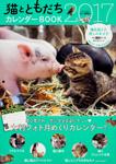 猫とともだち カレンダーBOOK2017