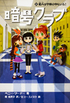 暗号クラブ 8 犯人は学校の中にいる!