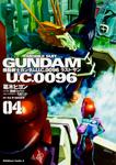 機動戦士ガンダム U.C.0096 ラスト・サン (4)