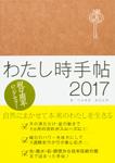 わたし時手帖2017