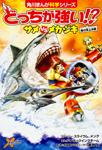 どっちが強い!? サメvsメカジキ 海の頂上決戦