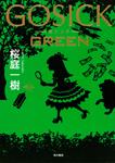 GOSICK GREEN