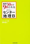 直前30日で9割とれる 鈴木達人のセンター地理B