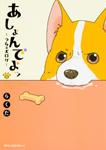 あしょんでよッ 〜うちの犬ログ〜 3
