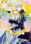 花冠の王国の花嫌い姫 ガーベラの約束
