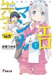 エロマンガ先生(7) アニメで始まる同棲生活
