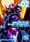 機動戦士ガンダム外伝 ザ・ブルー・ディスティニー (2)