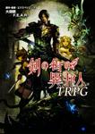 剣の街の異邦人TRPG